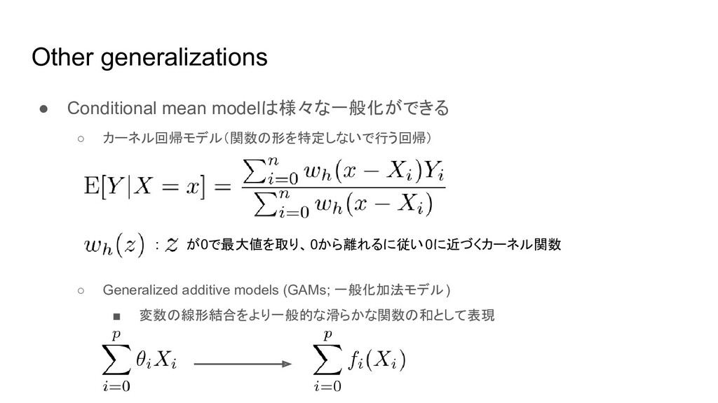 Other generalizations ● Conditional mean modelは...