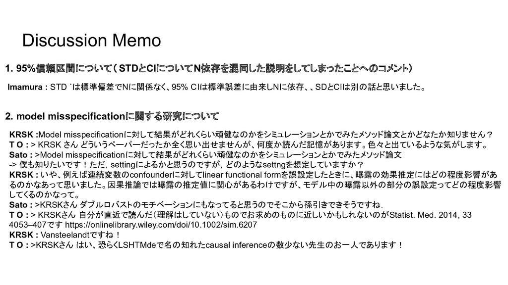 Discussion Memo 1. 95%信頼区間について(STDとCIについてN依存を混同...