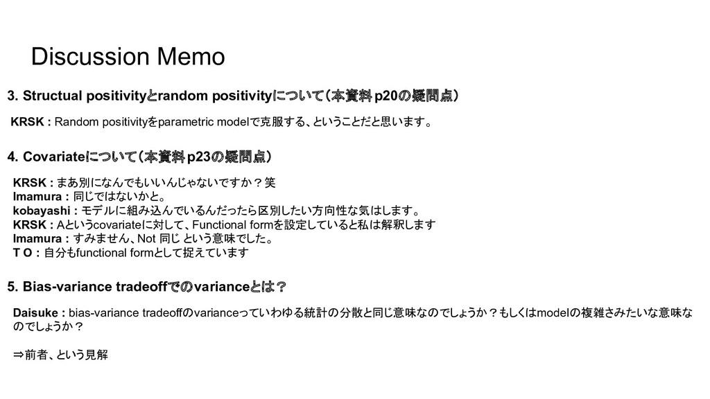 Discussion Memo 3. Structual positivityとrandom ...