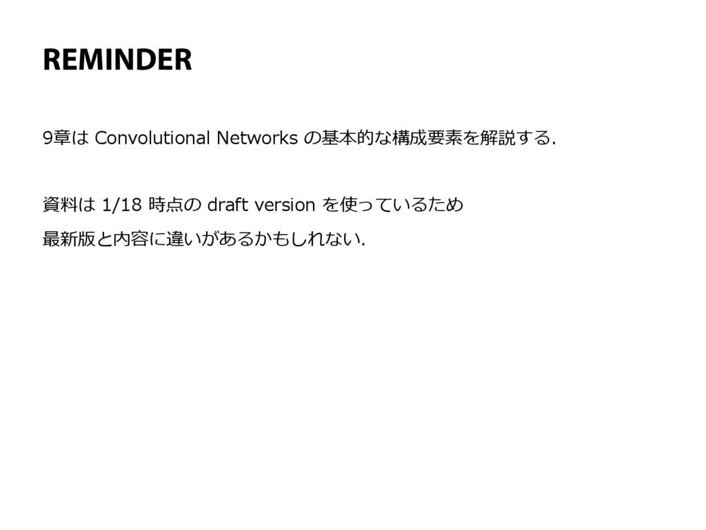 REMINDER 9章は Convolutional Networks の基本的な構成要素を解...