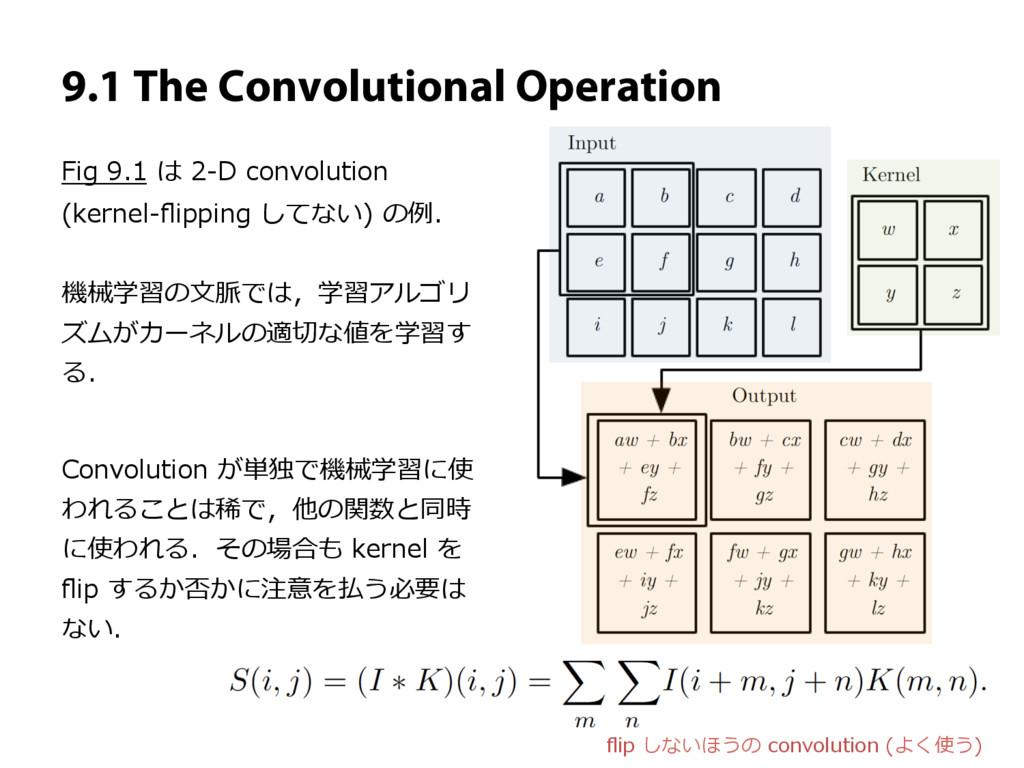 9.1 The Convolutional Operation 機械学習の⽂脈では,学習アルゴ...