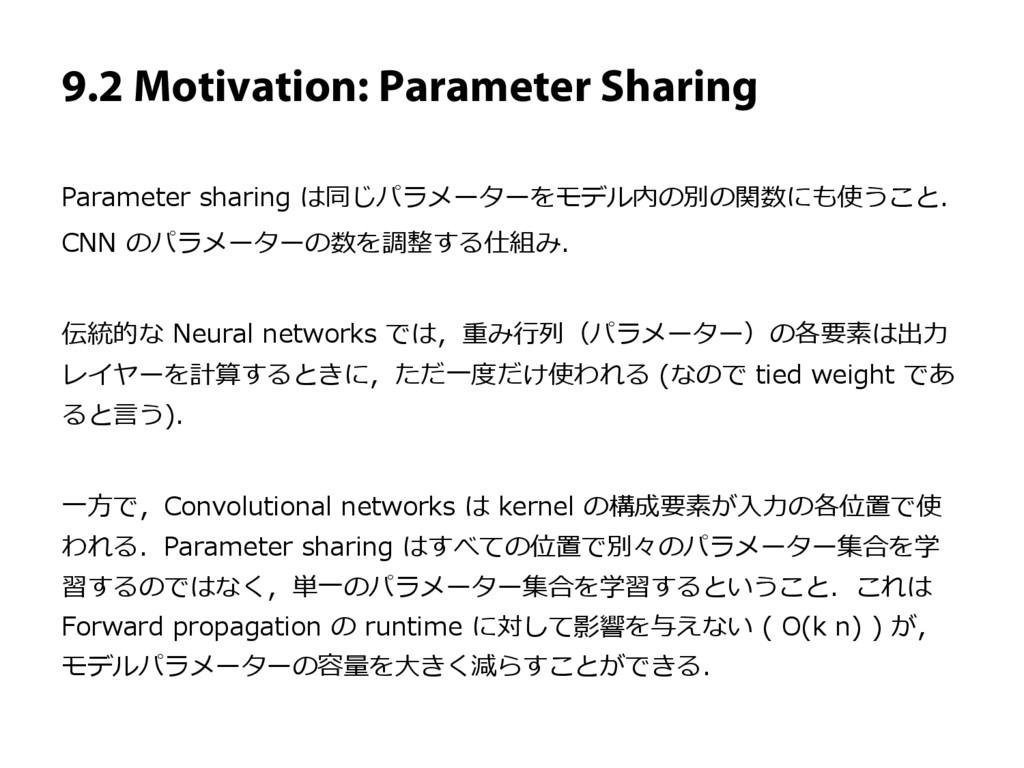 9.2 Motivation: Parameter Sharing Parameter sha...