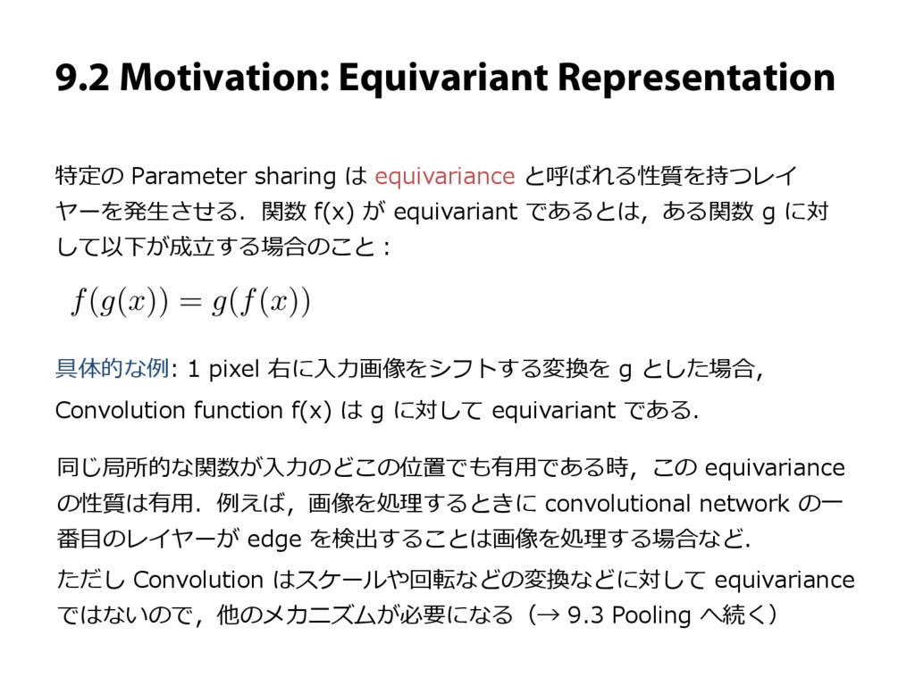 9.2 Motivation: Equivariant Representation 特定の ...