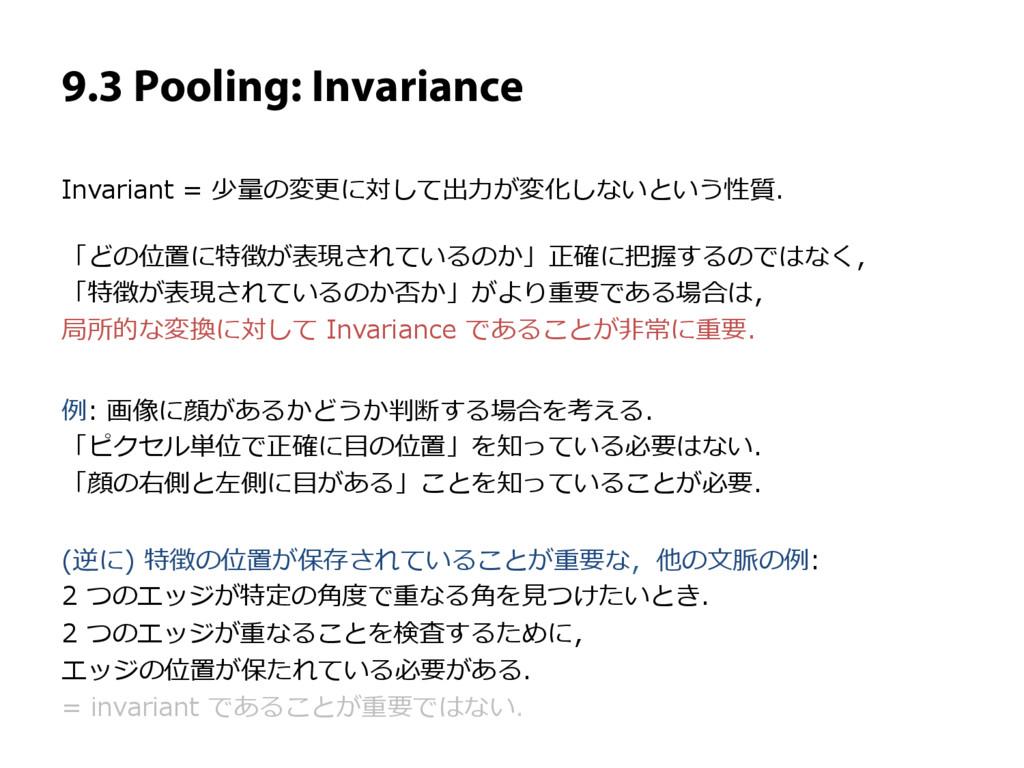 9.3 Pooling: Invariance 「どの位置に特徴が表現されているのか」正確に把...
