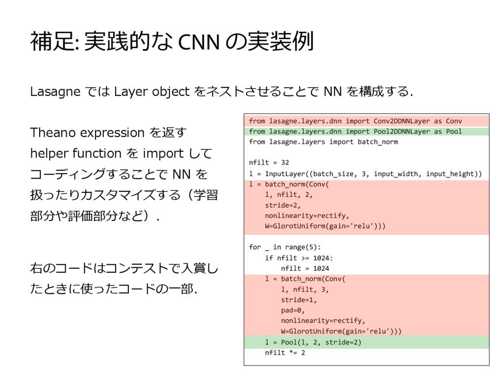 補⾜: 実践的な CNN の実装例 from lasagne.layers.dnn impor...