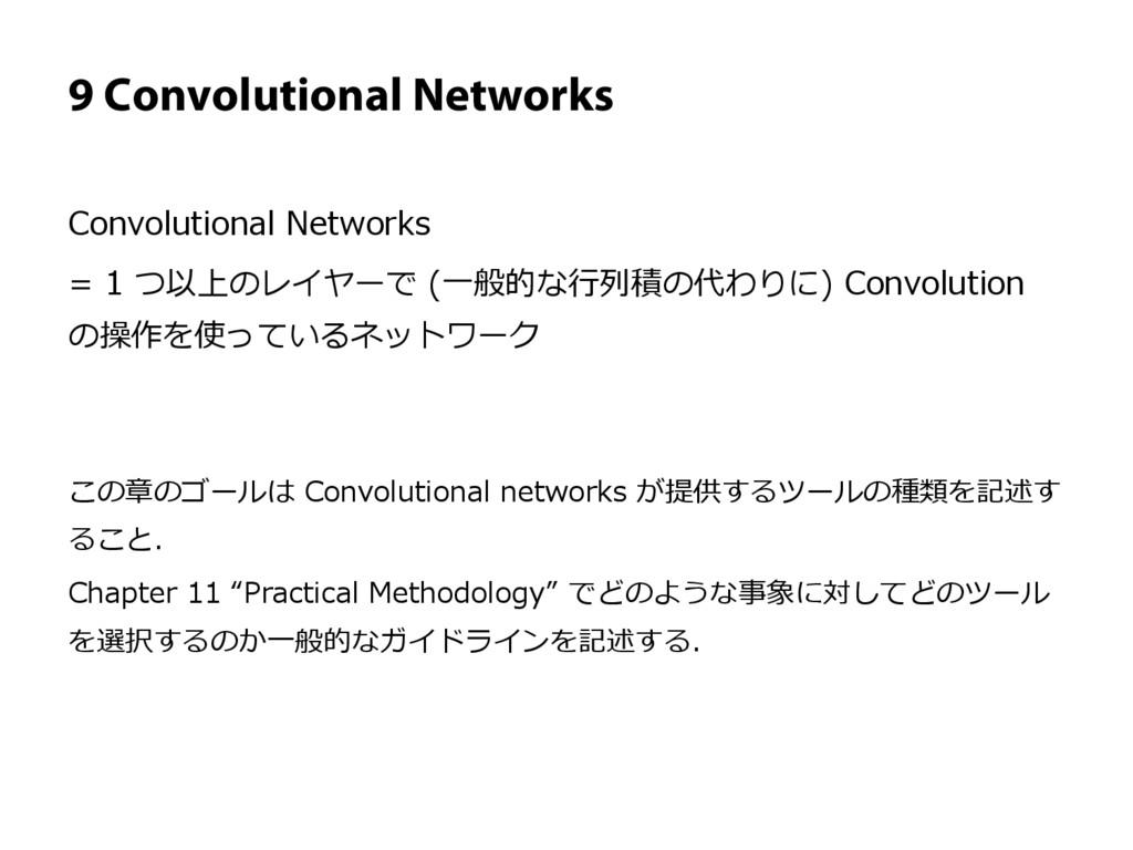 9 Convolutional Networks Convolutional Networks...