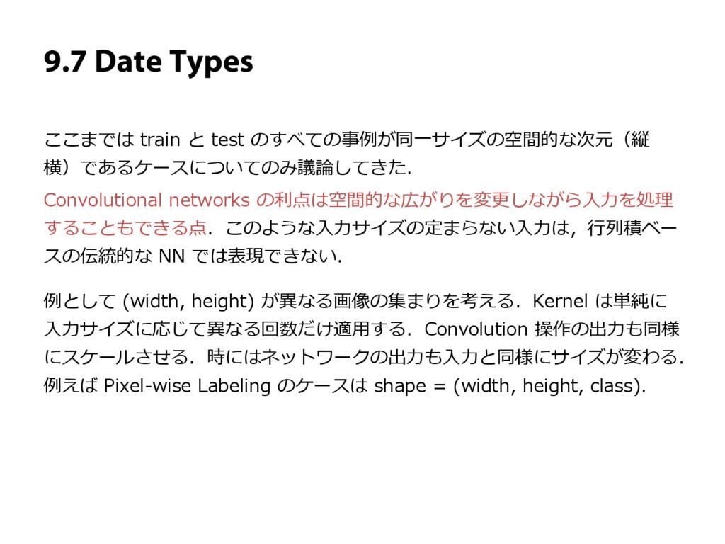 9.7 Date Types ここまでは train と test のすべての事例が同⼀サイズ...
