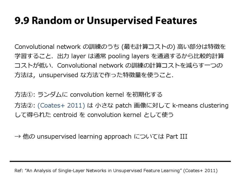 9.9 Random or Unsupervised Features Convolution...