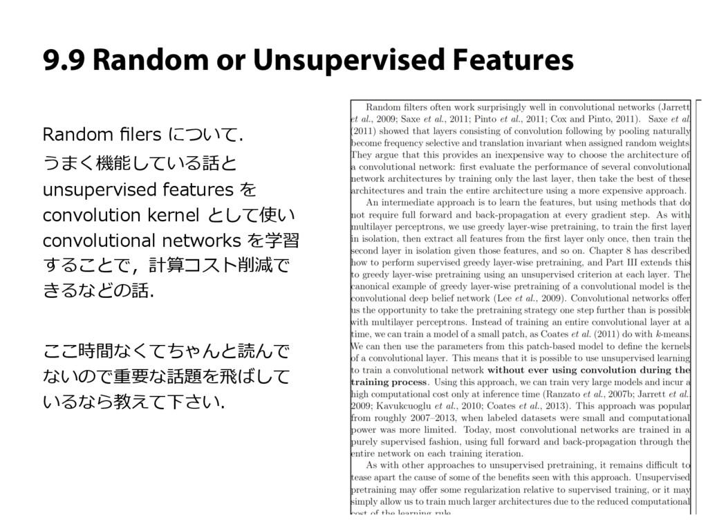 9.9 Random or Unsupervised Features Random filer...