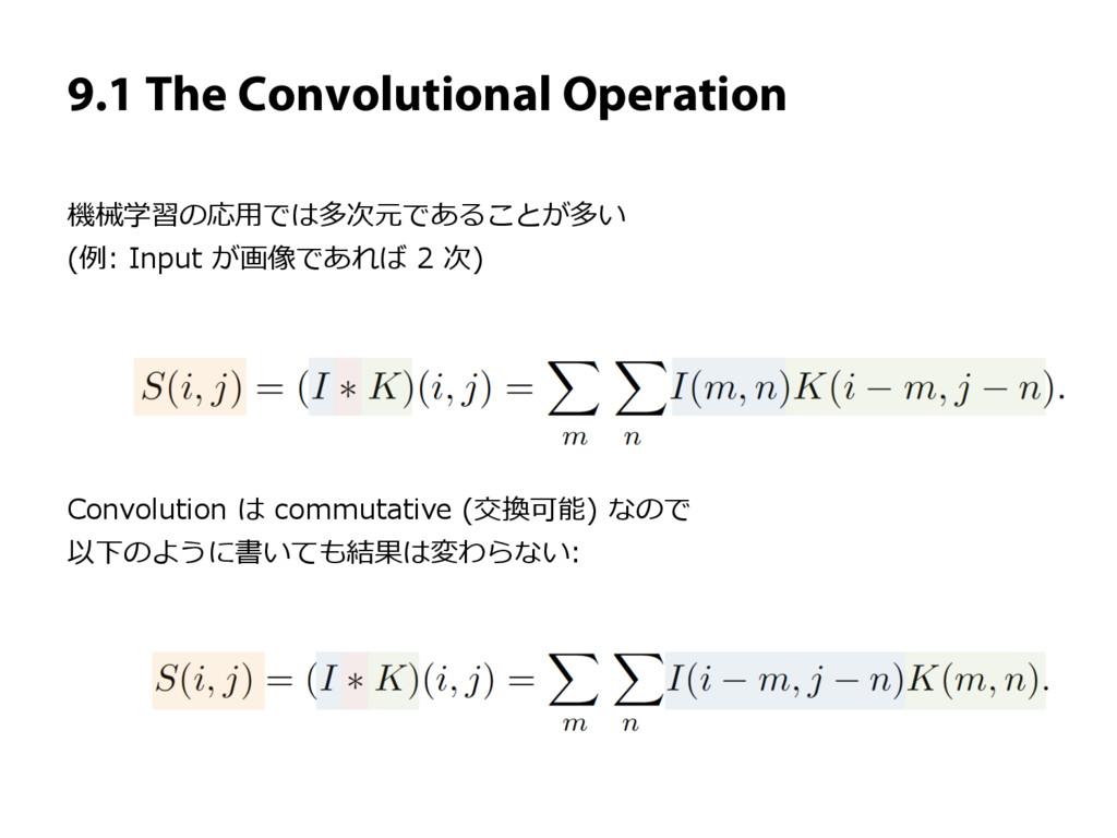 9.1 The Convolutional Operation 機械学習の応⽤では多次元である...