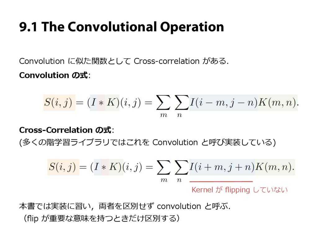 9.1 The Convolutional Operation Convolution に似た...