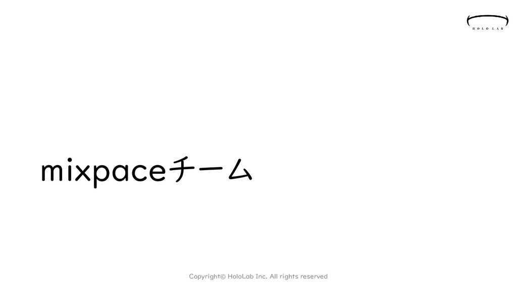 mixpaceチーム Copyright© HoloLab Inc. All rights r...