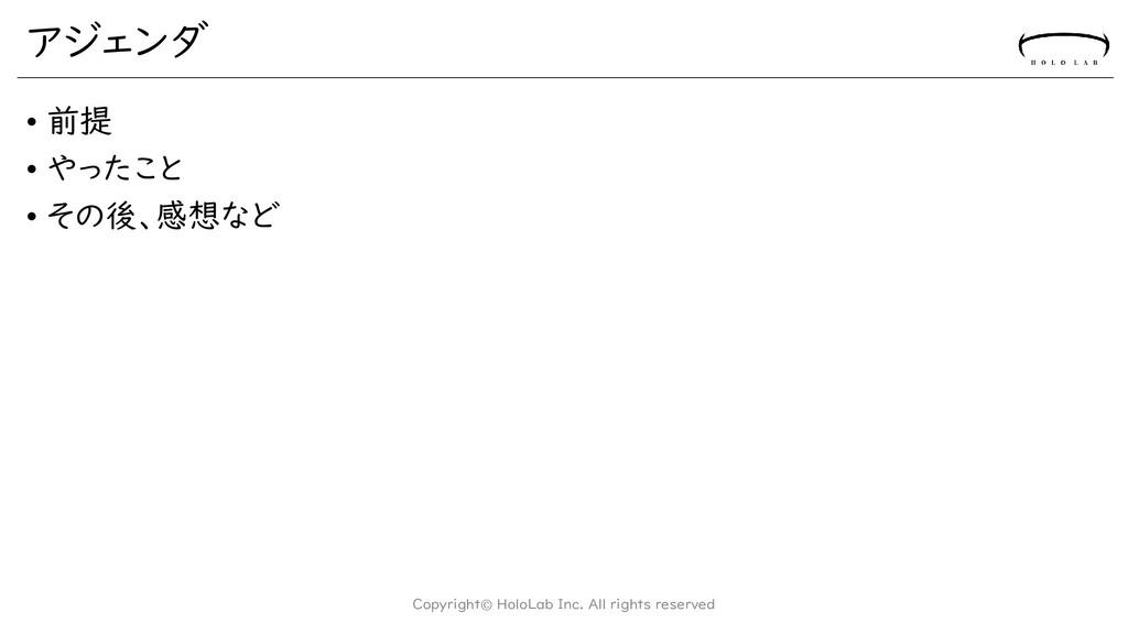 アジェンダ • 前提 • やったこと • その後、感想など Copyright© HoloLa...