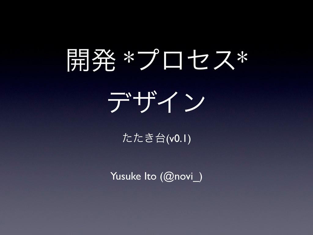 ։ൃ *ϓϩηε* σβΠϯ ͖ͨͨ(v0.1) Yusuke Ito (@novi_)