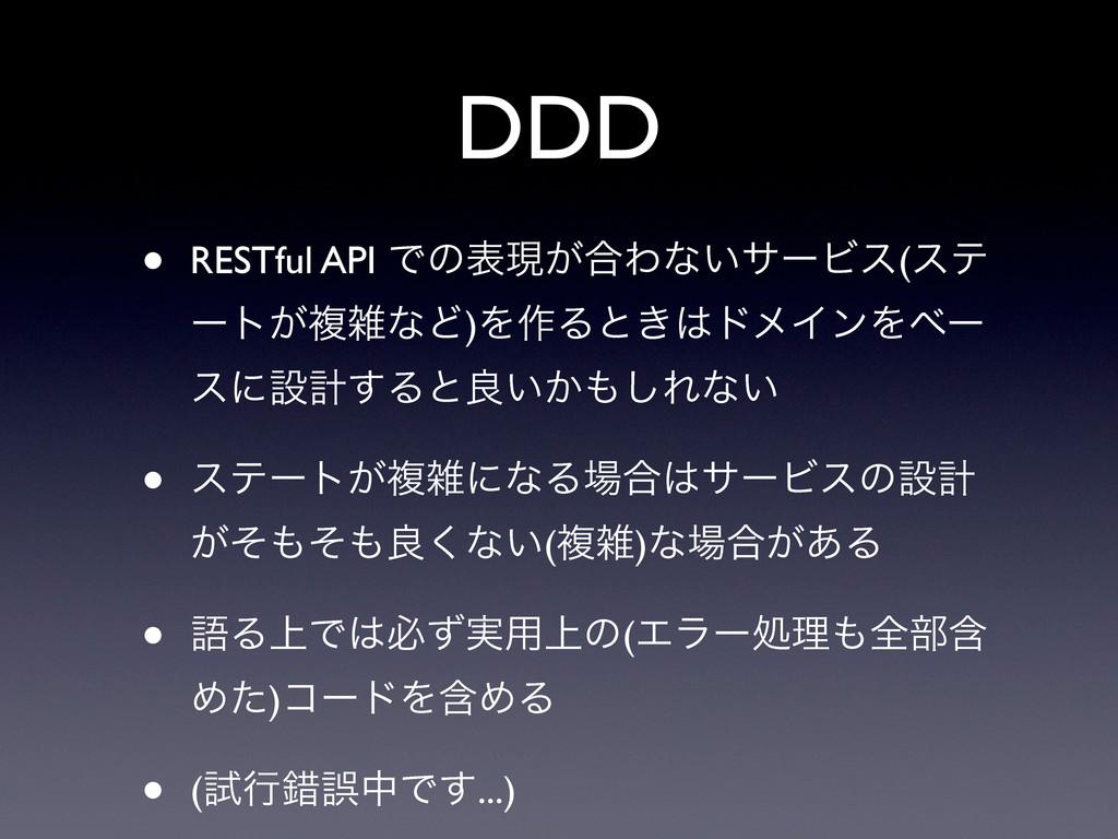 DDD • RESTful API Ͱͷදݱ͕߹Θͳ͍αʔϏε(ες ʔτ͕ෳͳͲ)Λ࡞Δͱ...