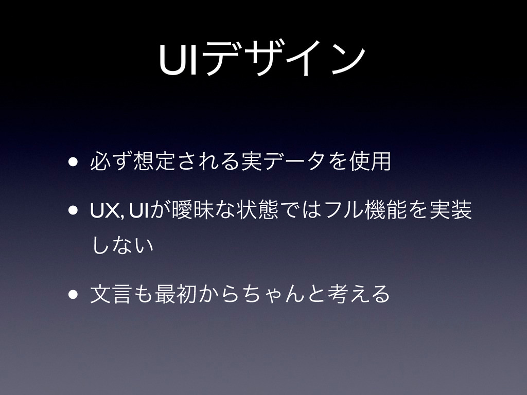 UIσβΠϯ • ඞͣఆ͞ΕΔ࣮σʔλΛ༻ • UX, UI͕ᐆດͳঢ়ଶͰϑϧػΛ࣮...