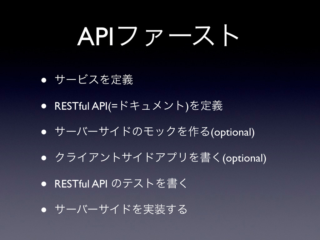APIϑΝʔετ • αʔϏεΛఆٛ • RESTful API(=υΩϡϝϯτ)Λఆٛ • ...