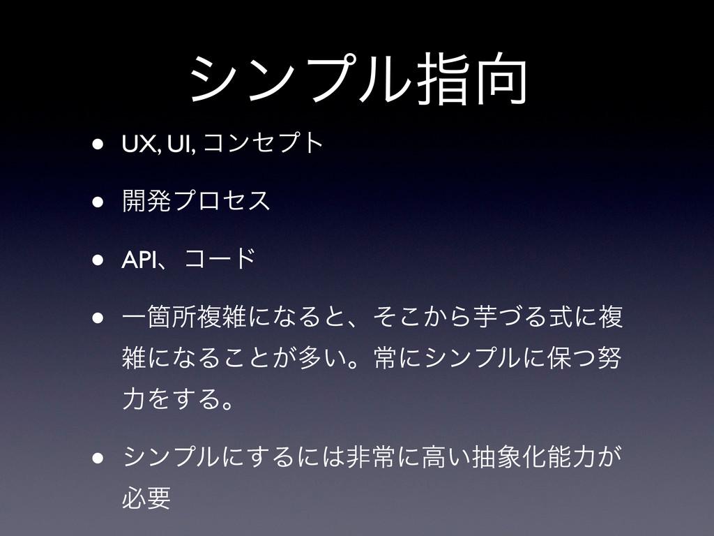 γϯϓϧࢦ • UX, UI, ίϯηϓτ • ։ൃϓϩηε • APIɺίʔυ • ҰՕॴ...