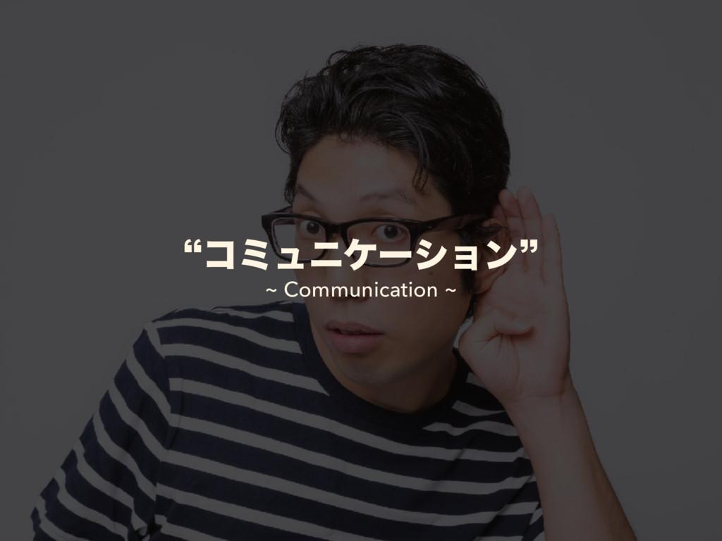 lίϛϡχέʔγϣϯz ~ Communication ~