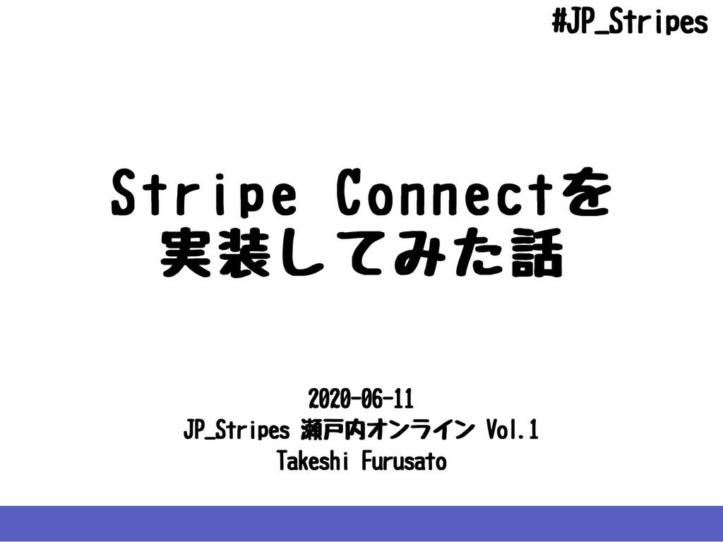2020-06-11 JP_Stripes瀬⼾内オンラインVol.1 TakeshiFu...