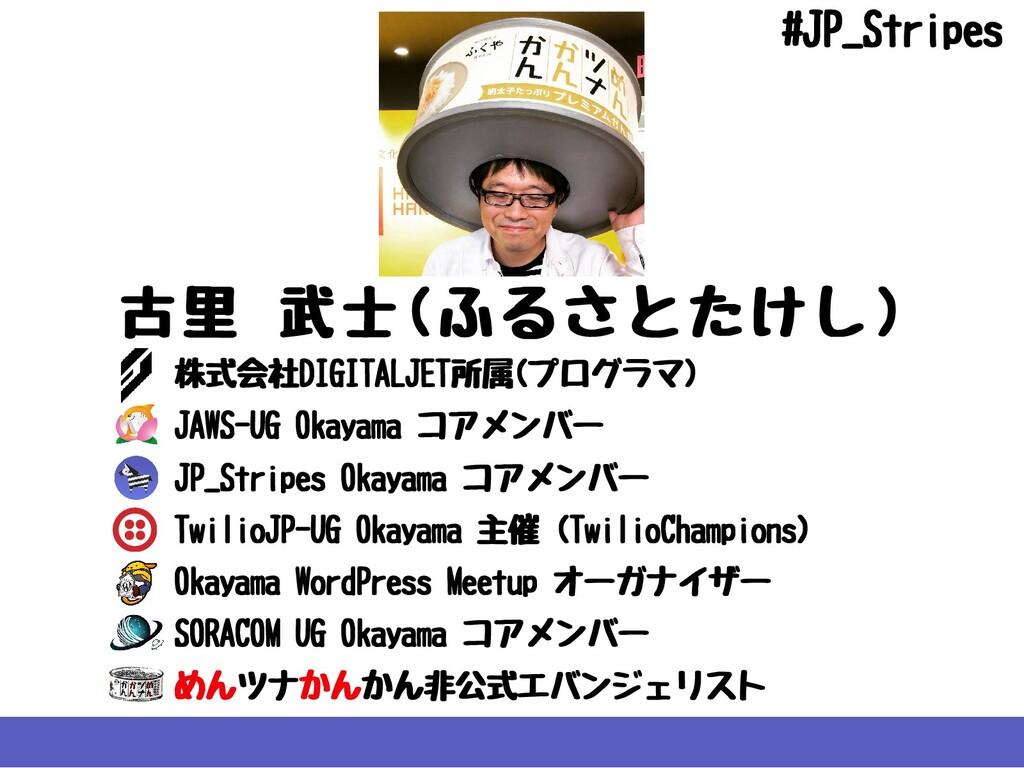 古⾥武⼠(ふるさとたけし) 株式会社DIGITALJET所属(プログラマ) JAWS-UG...