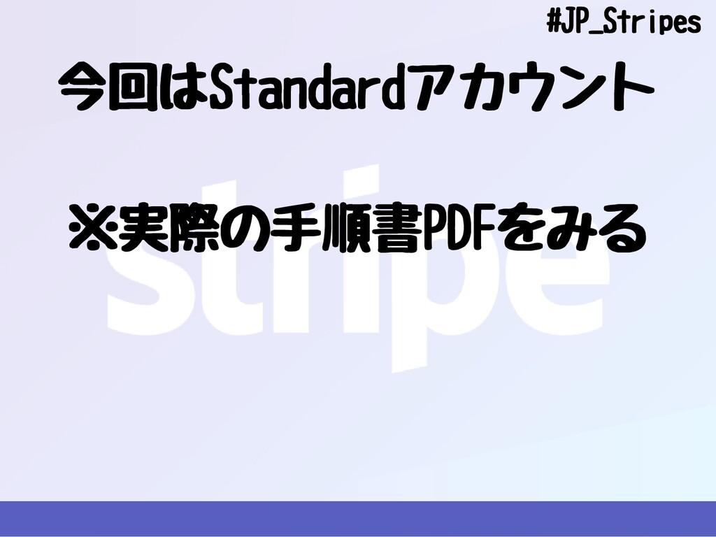 #JP_Stripes 今回はStandardアカウント ※実際の⼿順書PDFをみる