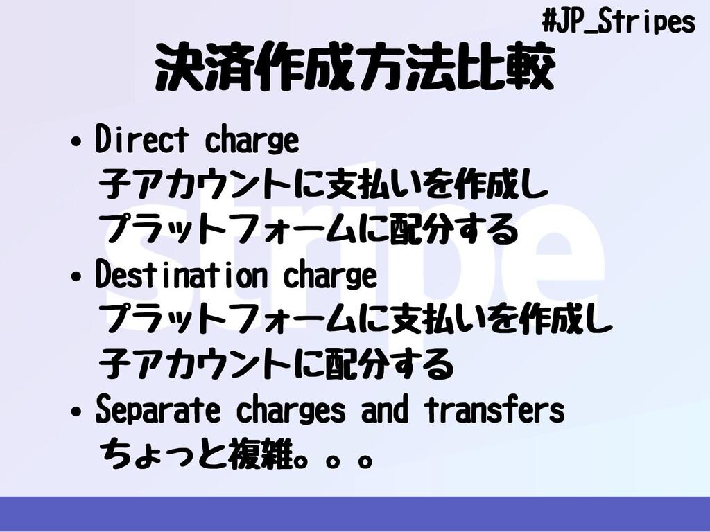 決済作成⽅法⽐較#JP_Stripes Directcharge Destinationc...