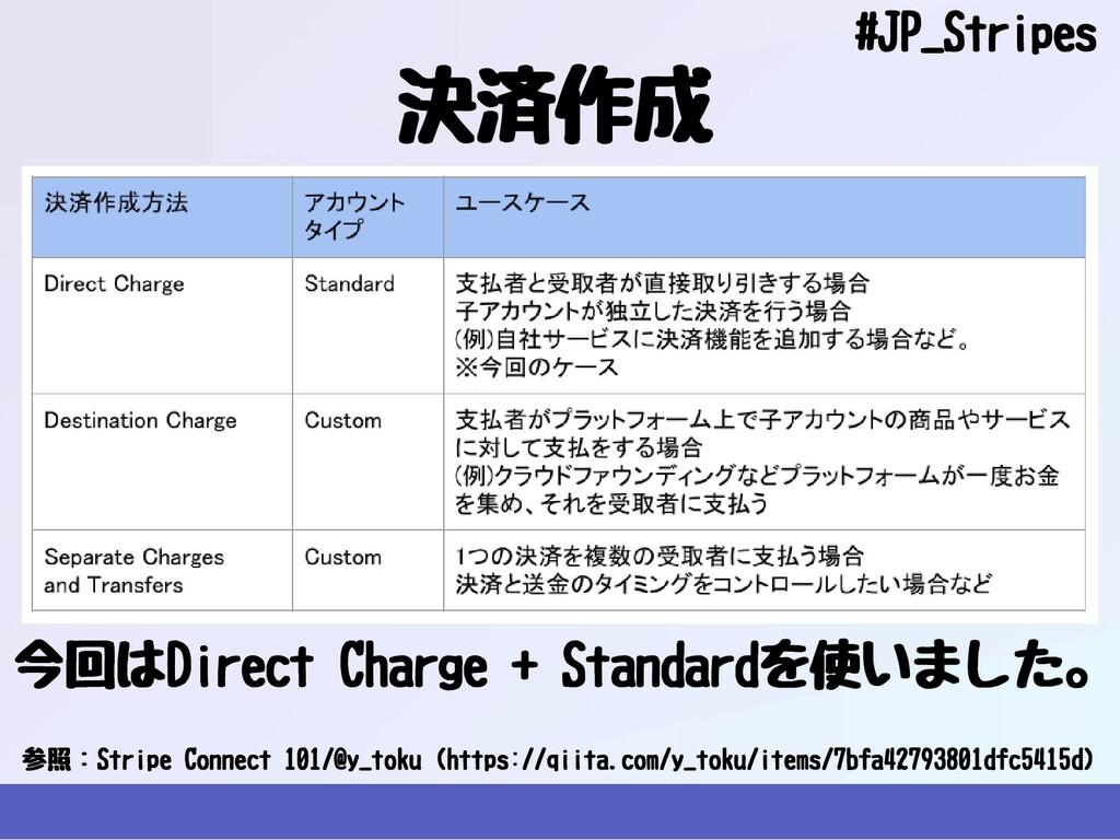 #JP_Stripes 決済作成 参照:StripeConnect101/@y_toku...