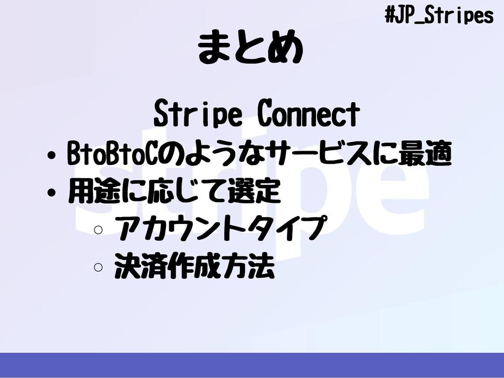 #JP_Stripes まとめ BtoBtoCのようなサービスに最適 ⽤途に応じて選定 アカウ...