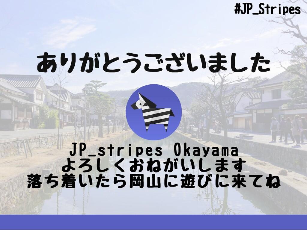 ありがとうございました JP_stripesOkayama よろしくおねがいします 落ち着い...
