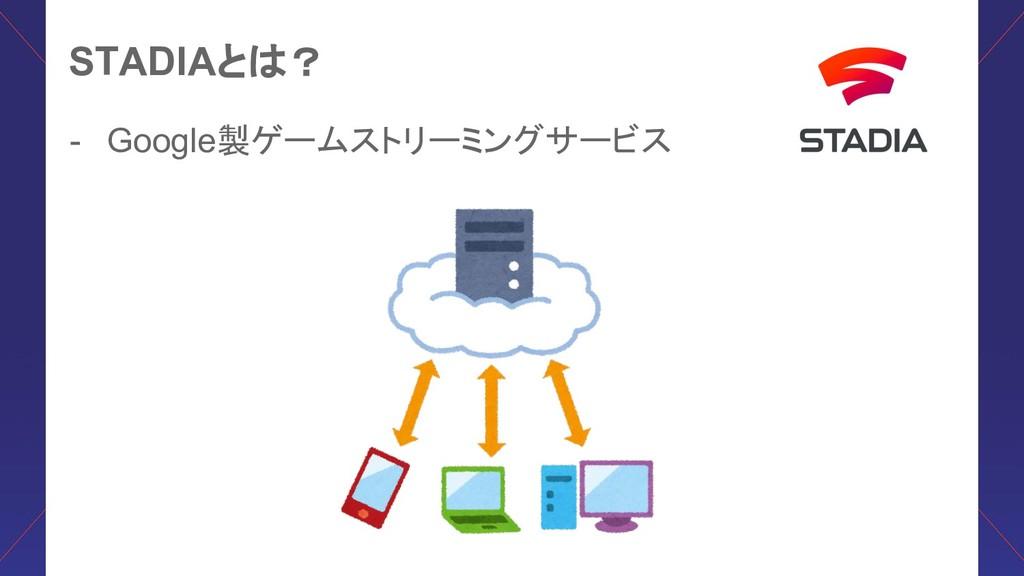 STADIAと ? - Google製ゲームストリーミングサービス