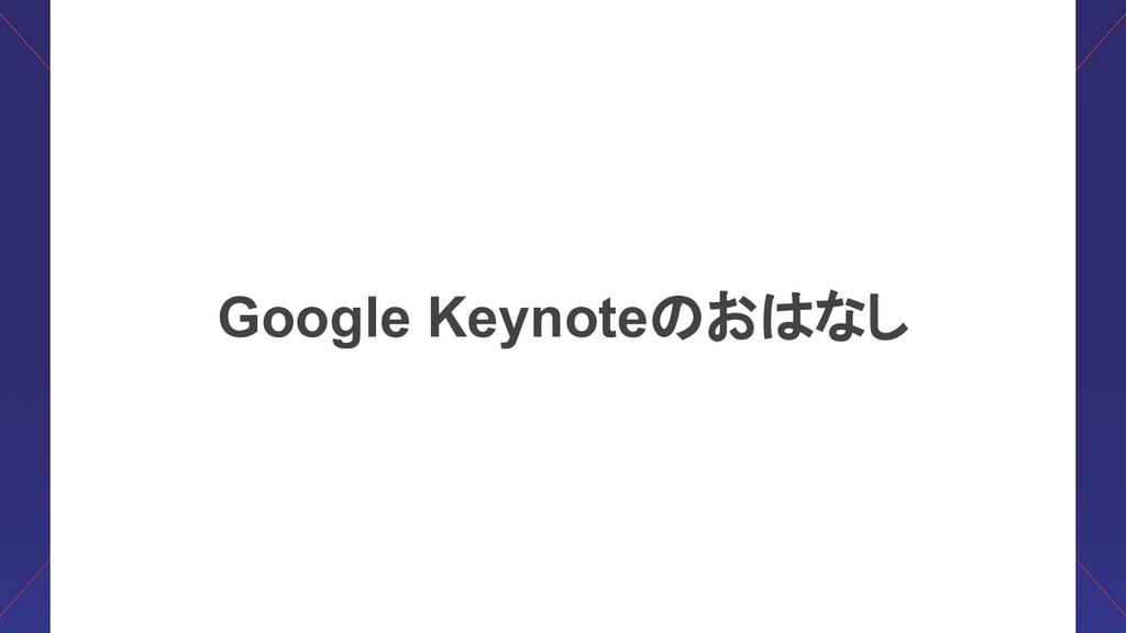 Google Keynote お なし