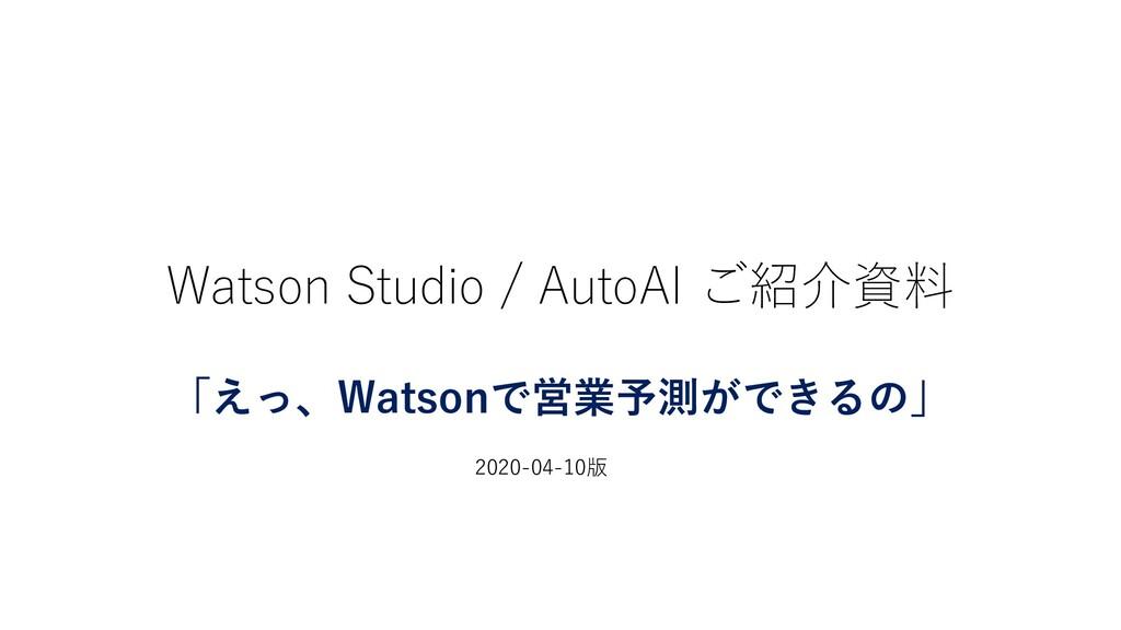 Watson Studio / AutoAI ご紹介資料 「えっ、Watsonで営業予測ができ...