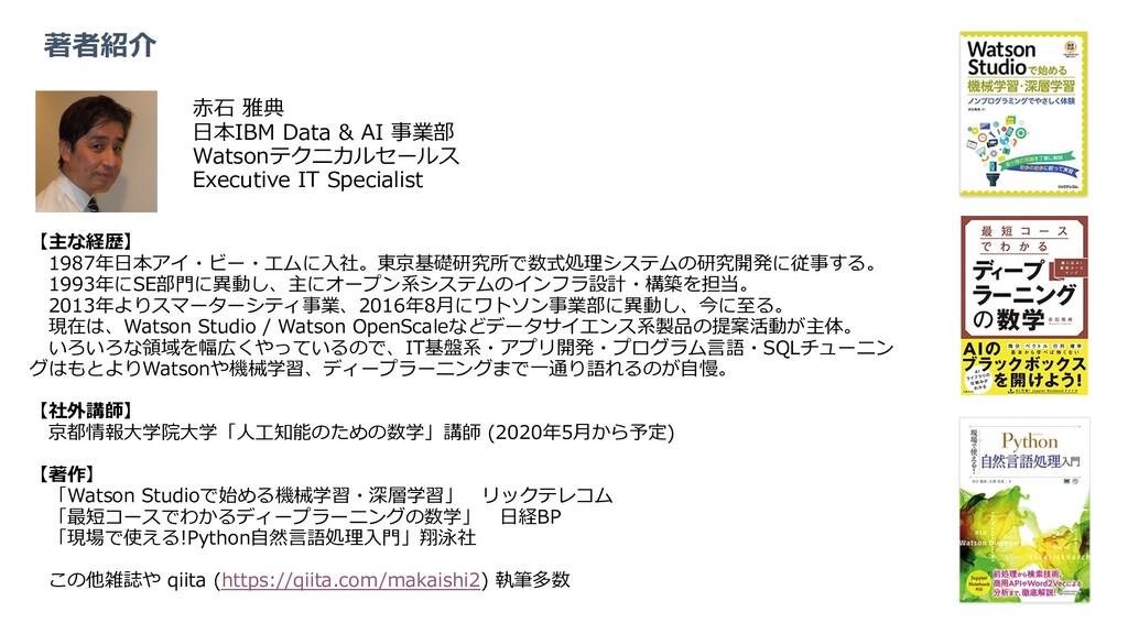 【主な経歴】 1987年⽇本アイ・ビー・エムに⼊社。東京基礎研究所で数式処理システムの研究開発...