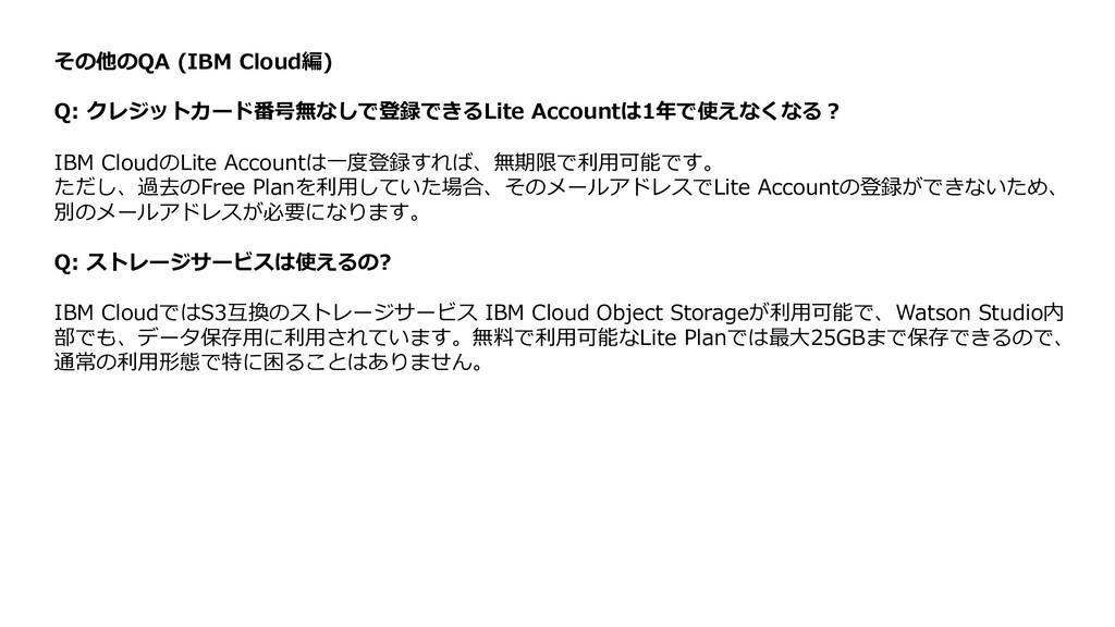 その他のQA (IBM Cloud編) Q: クレジットカード番号無なしで登録できるLite ...