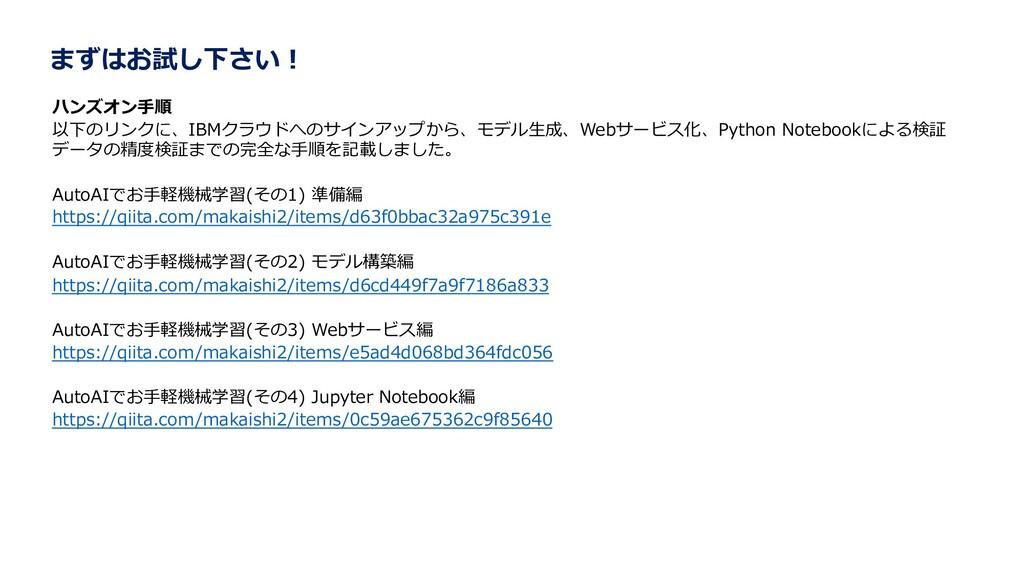 まずはお試し下さい︕ ハンズオン⼿順 以下のリンクに、IBMクラウドへのサインアップから、モデ...