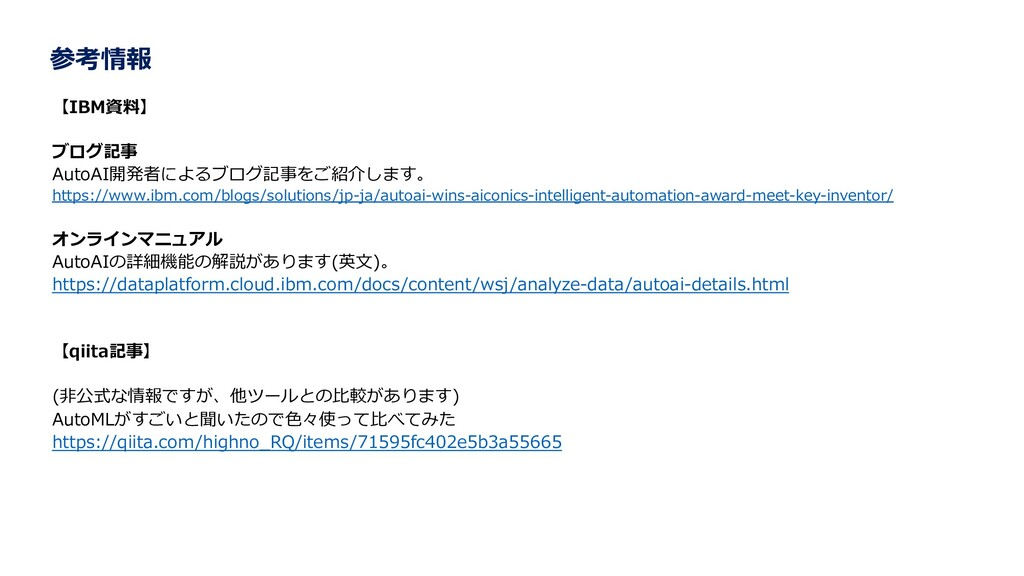 参考情報 【IBM資料】 ブログ記事 AutoAI開発者によるブログ記事をご紹介します。 ht...