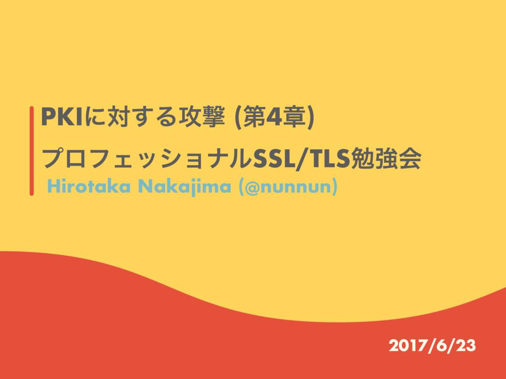 PKIʹର͢Δ߈ܸ (ୈ4ষ) ϓϩϑΣογϣφϧSSL/TLSษڧձ 2017/6/23 H...