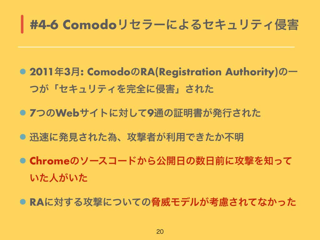 20113݄: ComodoͷRA(Registration Authority)ͷҰ ͕ͭ...
