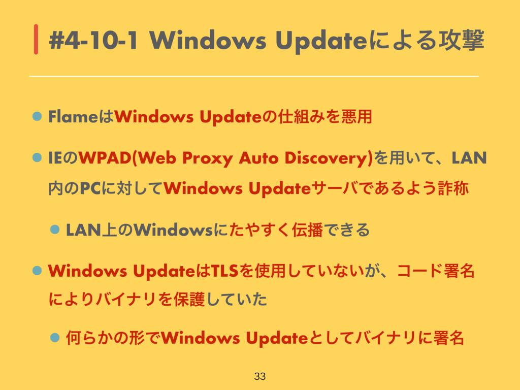 FlameWindows UpdateͷΈΛѱ༻ IEͷWPAD(Web Proxy A...