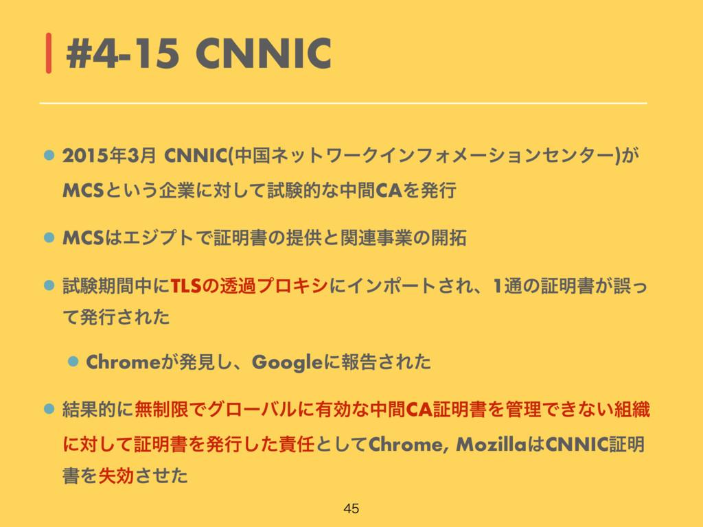 20153݄ CNNIC(தࠃωοτϫʔΫΠϯϑΥϝʔγϣϯηϯλʔ)͕ MCSͱ͍͏اۀʹ...