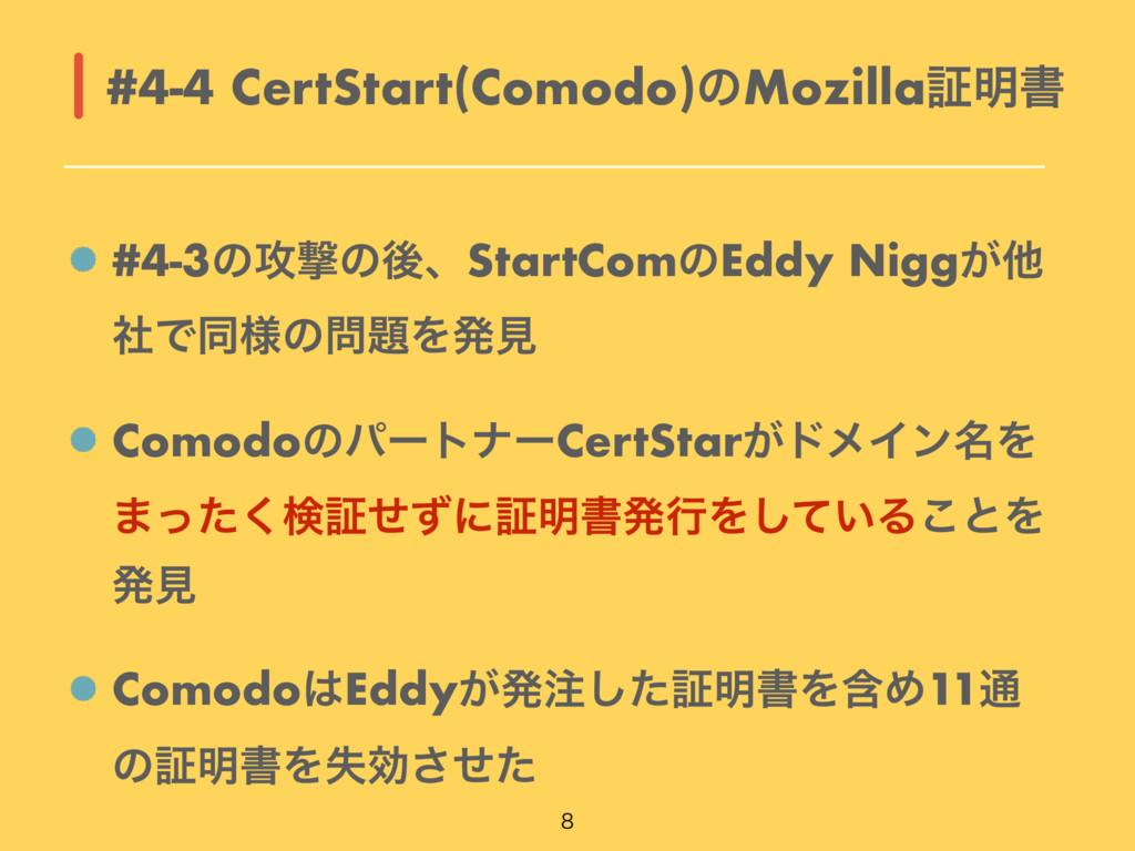 #4-3ͷ߈ܸͷޙɺStartComͷEddy Nigg͕ଞ ࣾͰಉ༷ͷΛൃݟ Comod...