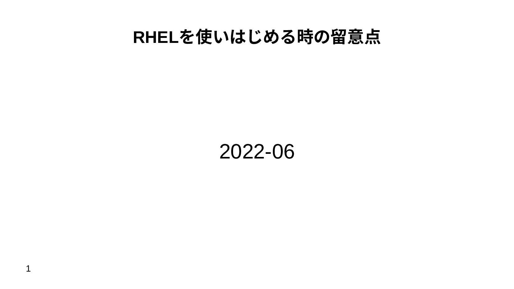 1 RHELを使いはじめる時の留意点 2020-09