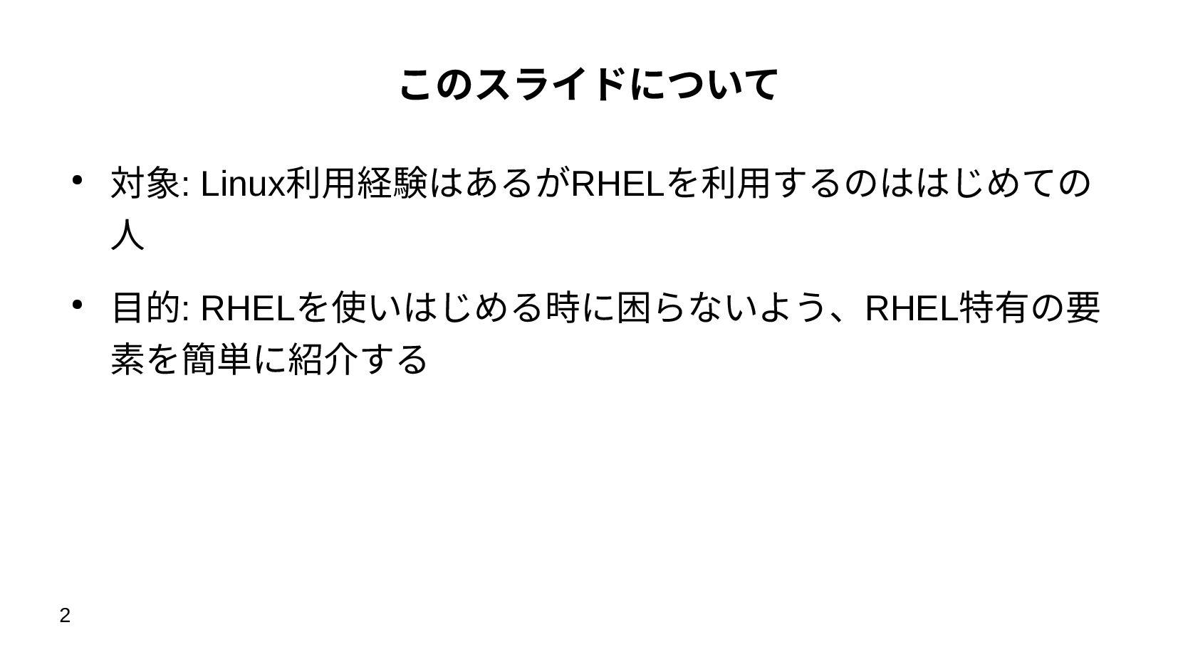 2 このスライドについて ● 対象: CentOSなどでLinux利用経験はあるがRHELを利...