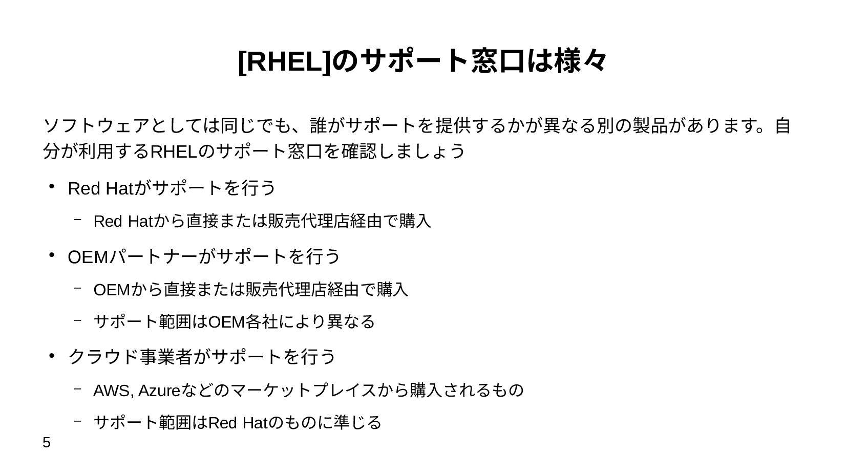 5 [RHEL]のサポート窓口は様々 ソフトウェアとしては同じでも、誰がサポートを提供するかが...