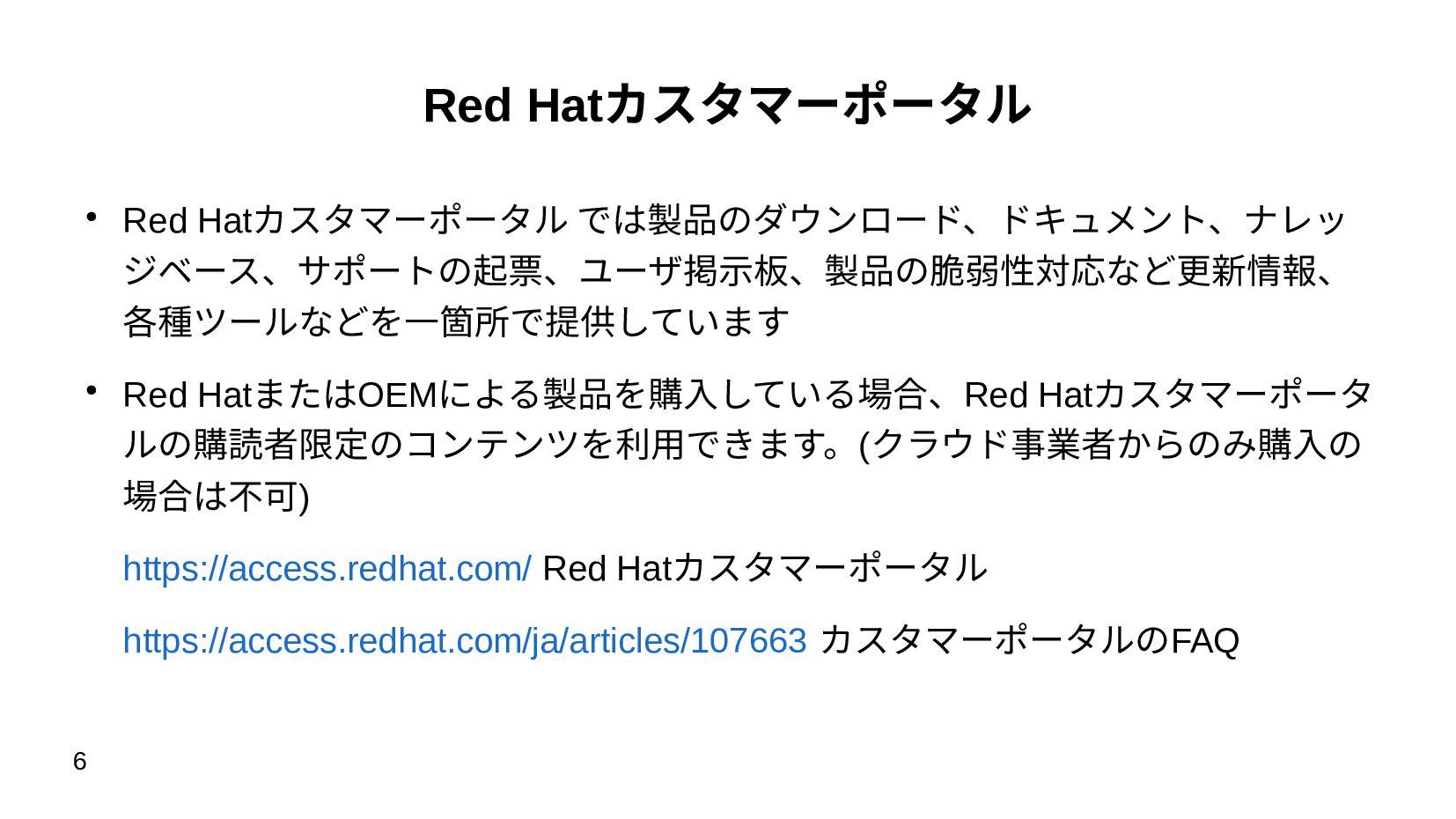 6 Red Hatカスタマーポータル ● Red Hatカスタマーポータル では製品のダウンロ...