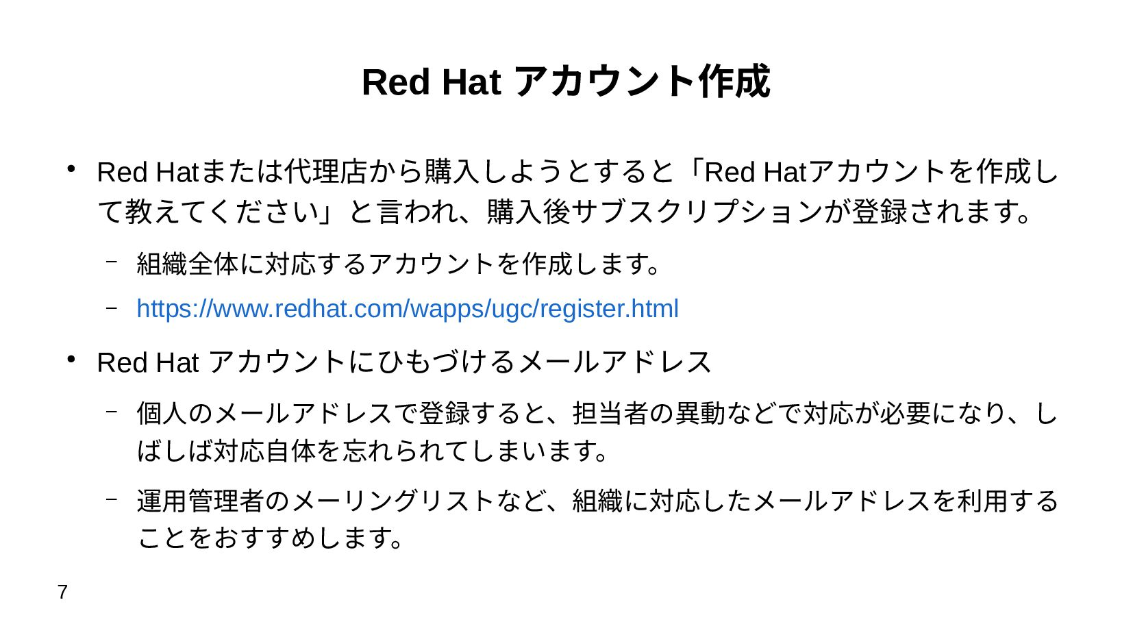 7 Red Hat アカウント作成 ● Red Hatまたは代理店から購入しようとすると「Re...