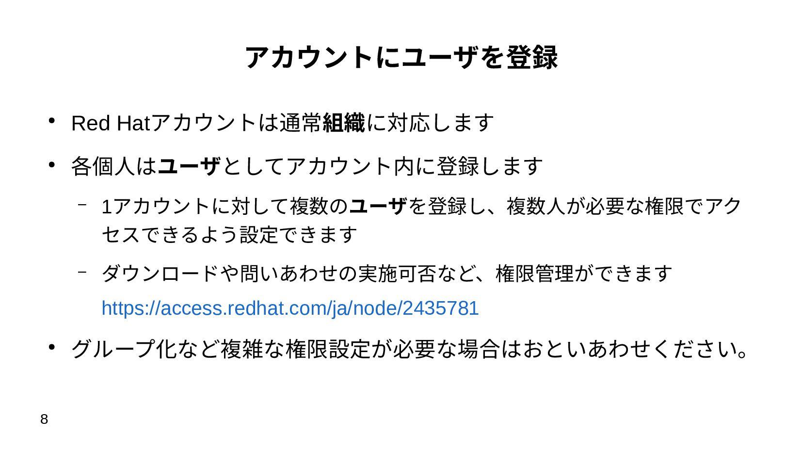 8 Red Hat アカウントの問いあわせ パスワードがわからなくなった、担当者が退職してメー...