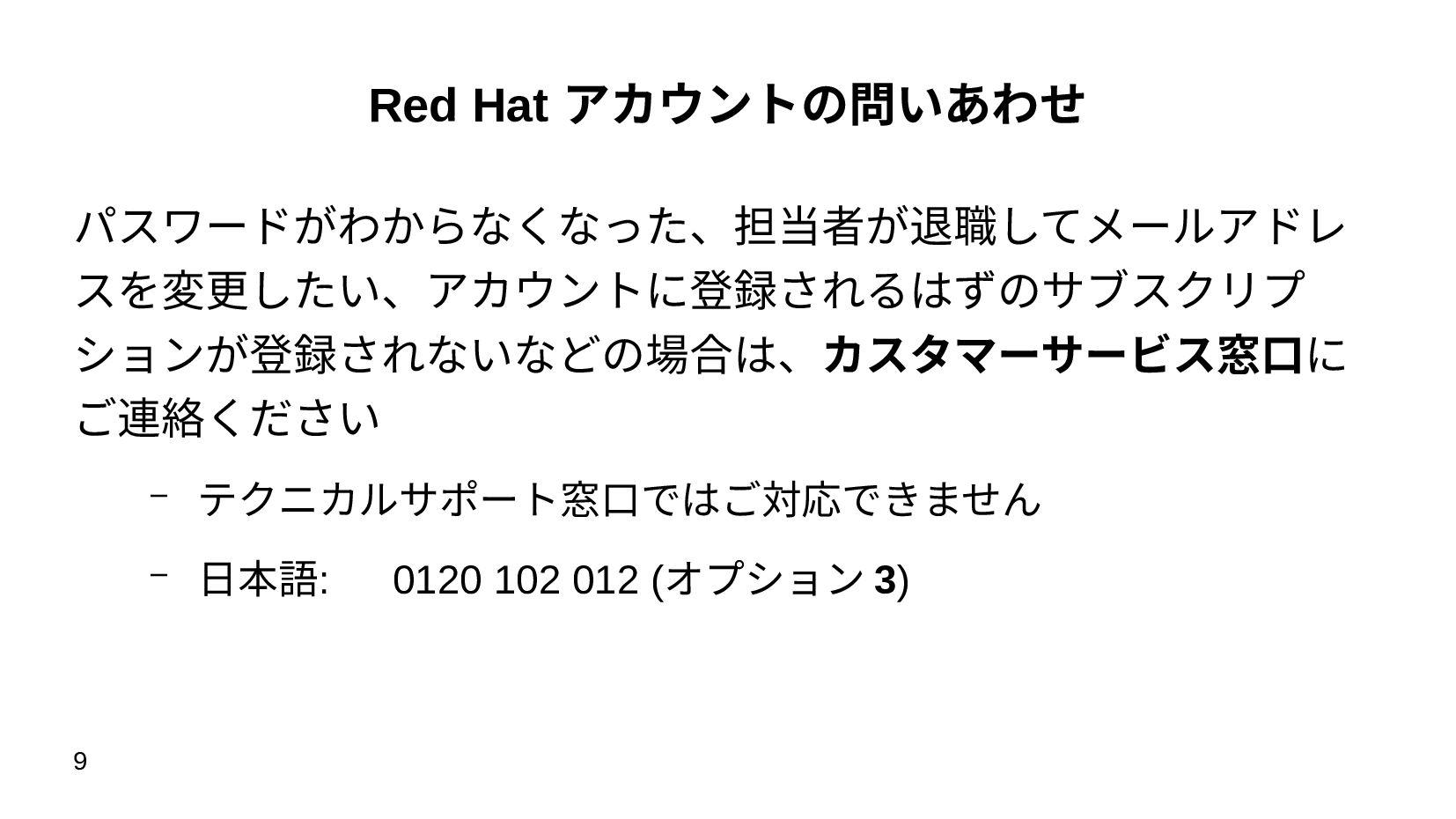 9 1アカウントを複数ユーザで共用 ● Red Hatアカウントは通常組織に対応します ● 1...