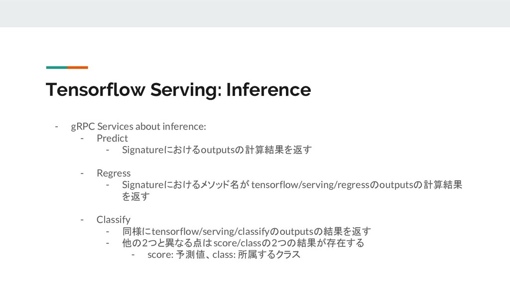 Tensorflow Serving: Inference - gRPC Services a...